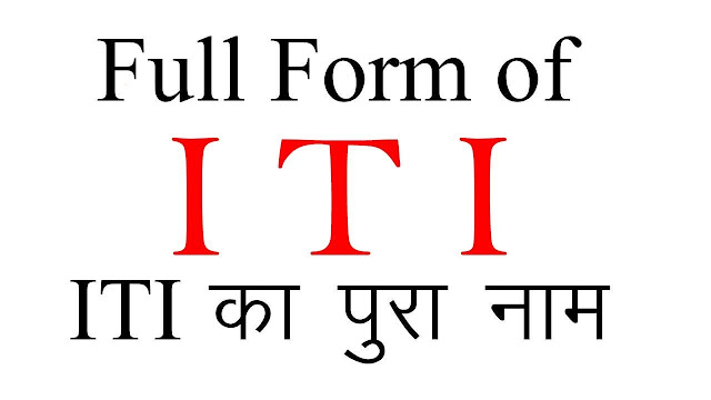 ITI Full Form kya hai in Hindi – आईटीआई क्या है मतलब समझे