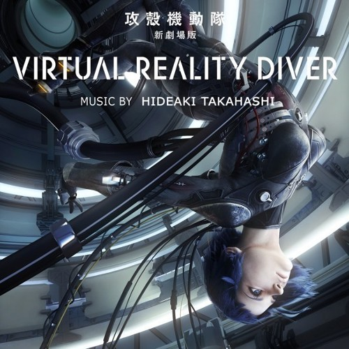 高橋英明 (Hideaki Takahashi) – 攻殻機動隊 新劇場版 VIRTUAL REALTY DIVER [FLAC 24bit + MP3 320 / WEB]