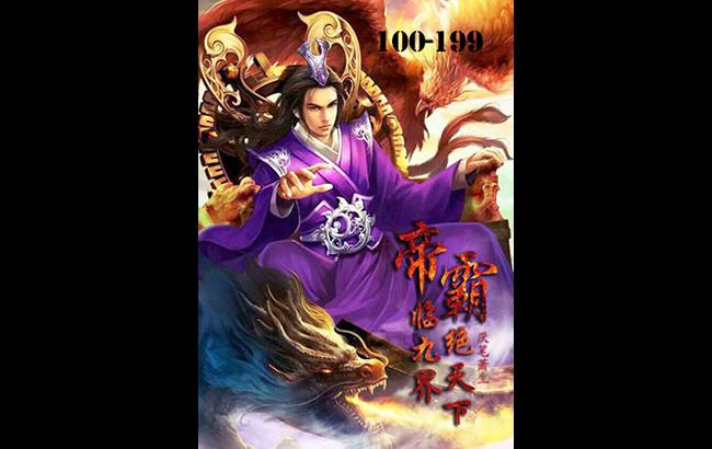 Download ePub : Emperor's Domination [Chapter 100-199]
