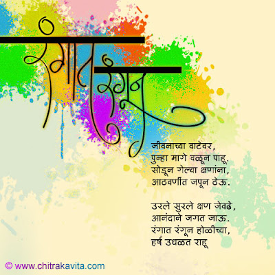 Holi hot Images in Marathi