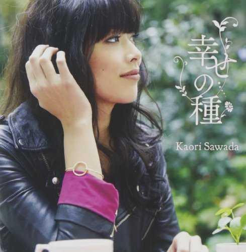 [Single] 澤田かおり – 幸せの種 (2015.01.28/MP3/RAR)