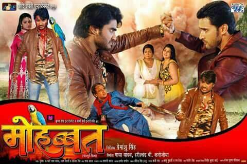 Mohabbat bhojpuri movie star casts news wallpapers for Chintu khan
