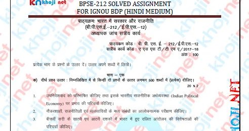 BPSE-212/EPS-12 (HINDI) SOLVED ASSIGNMENT FOR IGNOU BDP ...