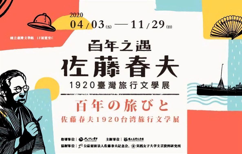 [活動] 百年之遇|佐藤春夫1920台灣旅行文學展