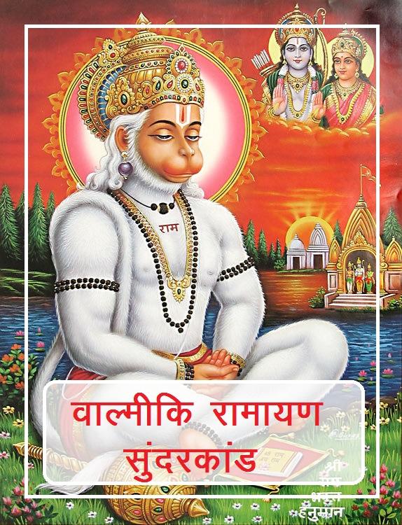 Full Ramayan In Hindi Pdf