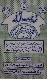 رسالہ علی ولی اللہ کلمہ و آذان میں اور مسئلہ بداء