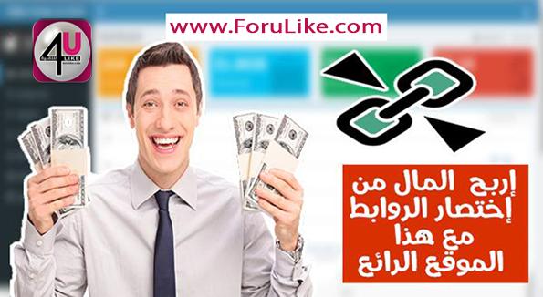 أفضل موقع للربح من اختصار الروابط في الوطن العربي