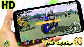 تنزيل اللعبة الخرافية Motogp سباق الدراجات لهواتف الأندرويد بحجم 40 ميغابايت
