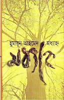 Maddhanya by Humayun Ahmed