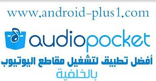 افضل تطبيق، لتشغيل، مقاطع، اليوتيوب، في الخلفية، للاندرويد، AudioPocket، تحميل AudioPocket،  تطبيق AudioPocket، تشغيل اليوتيوب بالخلفية، تشغيل الفيديو في الخلفية، AudioPocket.apk، تحويل الفيديو الى صوت، Audio Pocket