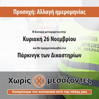 Εθελοντική Ομάδα Δράσης Ν. Πιερίας: Ο Δήμος Κατερίνης επικαλείται τον νέο νόμο και μετά 69 διανομές δεν μας επιτρέπει την χρήση της Εμποροπανήγυρης!!