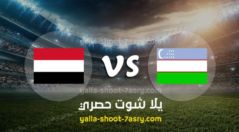 مباراة أوزباكستان واليمن