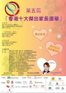 活動推介 : 第五屆「香港十大傑出家長選舉」