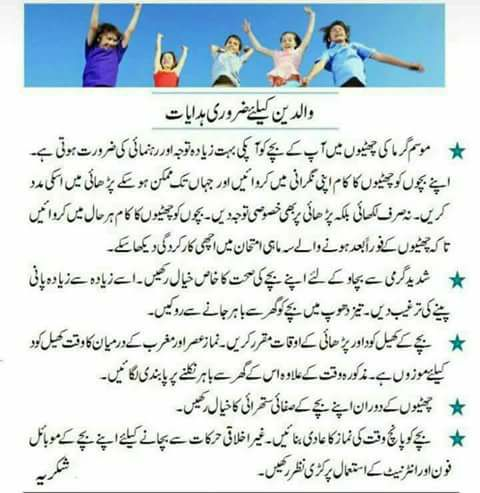 holiday message from school principal in Urdu
