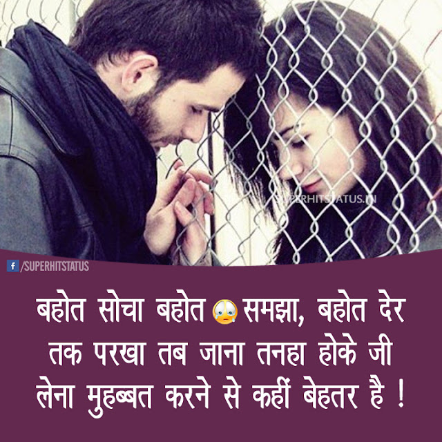 Tanha Hona on 2 Line Sad  Shayari image Pics