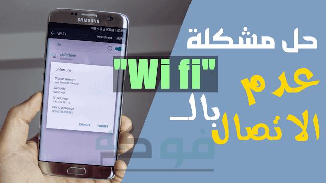 6 خطوات عبقرية وسهلة| لحل مشكلة حدث خطأ في المصادقة واي فاي 2019 - عدم الاتصال بـ wi fi