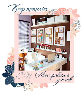 http://keepmemories2010.blogspot.com.ee/2016/06/blog-post_25.html