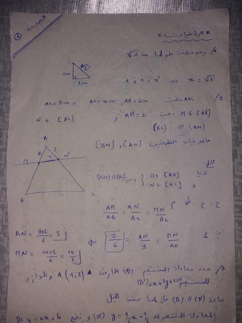 مقترح إجابة اختبار الرياضيات من المعارف المرتبطة بالتعليم الإبتدائي بمباراة التفتيش نونبر 2018