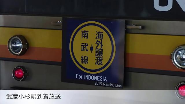 Penghormatan Terakhir Masyarakat Jepang Kepada Kereta JR-205, Salah Satu Kereta Rel Listrik Indonesia Yang Pernah Berdinas Di Jepang