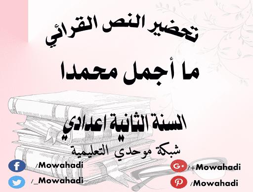 تحضير النص القرائي ما أجل محمدا ! للسنة الثانية اعدادي