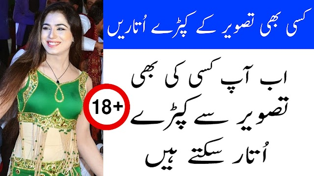How To Remove Cloths From Image ║ Touch Retouch - Apk Urdu