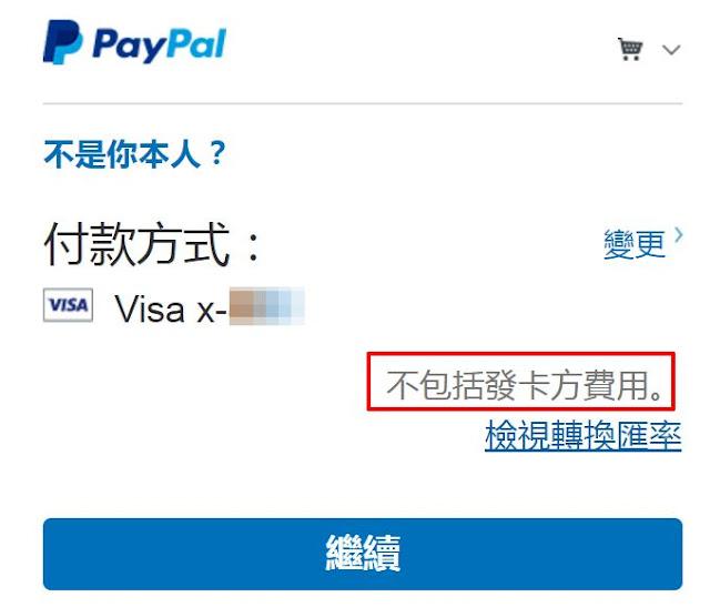 paypal-2-國外網站用外幣刷卡購物,要哪種信用卡、如何處理,匯率+手續費才能最划算?