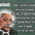 Тільки дурень потребує порядку - геній панує над хаосом. Цитати Альберта Енштейна.
