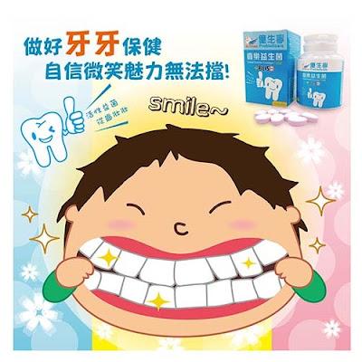 probioticare益定寧 M18 齒樂益生菌 牙齒 蛀牙 牙周病 牙菌斑 口臭