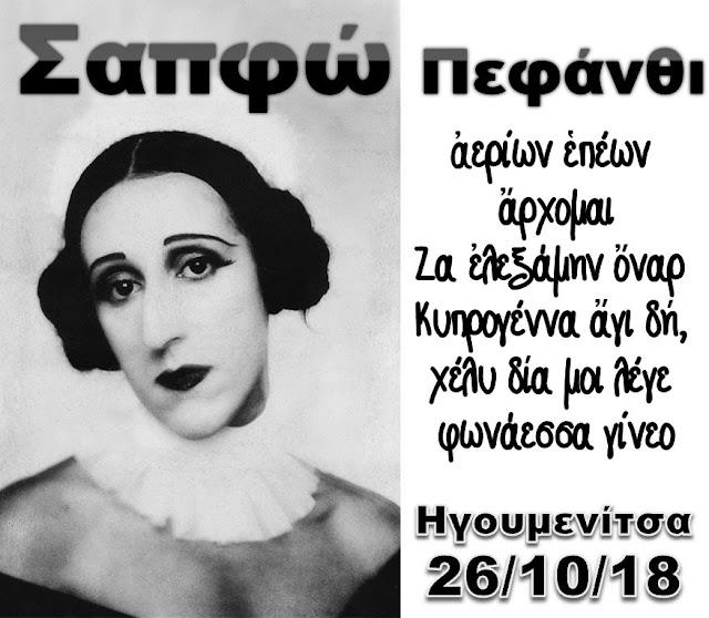 Σαπφώ πεφάνθι - Παρασκευή 26 Οκτωβρίου στην Ηγουμενίτσα...