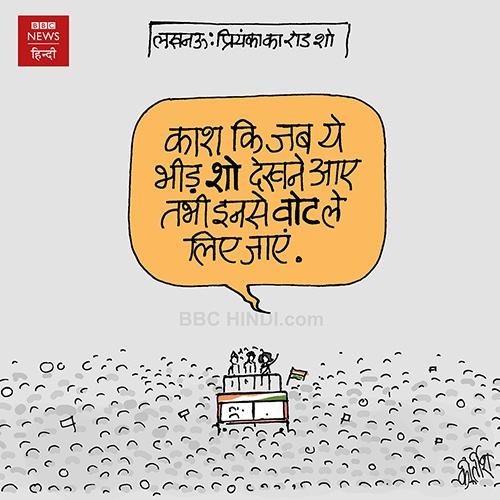 cartoons on politics, indian political cartoon, indian political cartoonist, cartoonist kirtish bhatt, priyanka gandhi cartoon, congress cartoon