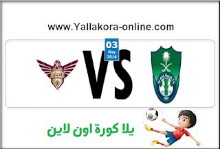 مشاهدة مباراة الاهلي والجيش بث مباشر بتاريخ 03-05-2016 دوري أبطال آسيا