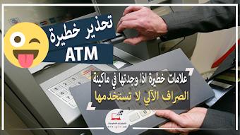 تحذير خطيرة جدا في الصراف الآلي !! علامات خطيرة اذا وجدتها في ماكينة الصراف الآلي ATM لا تستخدمها