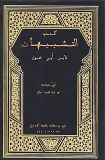 كتاب التشبيهات