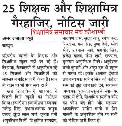 रामपुर: परिषदीय स्कूलों में शिक्षक और शिक्षामित्र नहीं जा रहे स्कूल, जाँच में मिले गैरहाजिर, नोटिस जारी