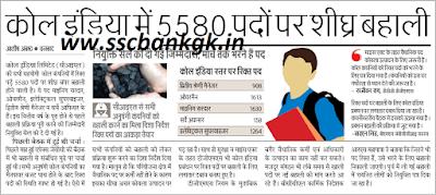 Coal India Supervisor Recruitment 2018 5580 Apply Online
