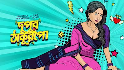 Dupur Thakurpo Bengali All Episode  Free Download 720p BluRay