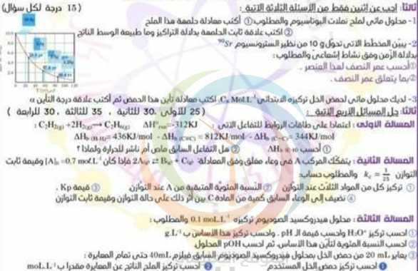 محلول رياضيات للصف الثالث الثانوي المهني الصناعي في سوريا