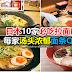 日本10家必吃拉面店,每家汤头浓郁面条Q!