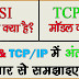 Difference Between OSI and TCP/IP Model in Hindi || OSI और TCP/IP में अंतर