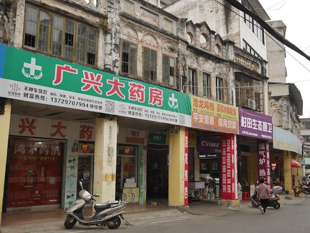 pharmacy on Jiefang West Road in Yunfu