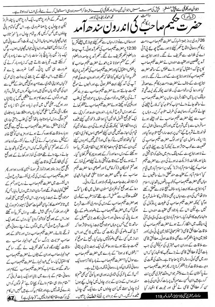 Hazrat Hakeem Tariq Ubqari Mag 16