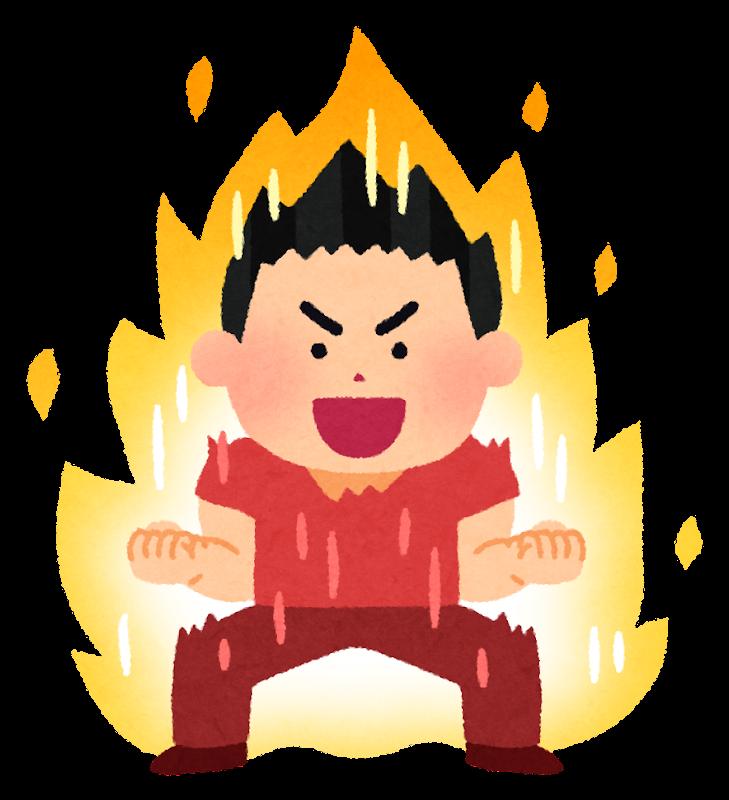 やる気に燃える人のイラスト男性 かわいいフリー素材集 いらすとや