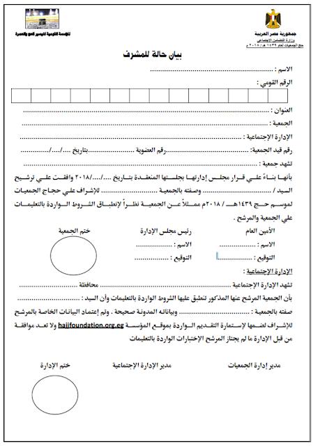 طباعة بيان حالة للمشرف -  التقديم للإشراف على حج الجمعيات الأهلية 2019