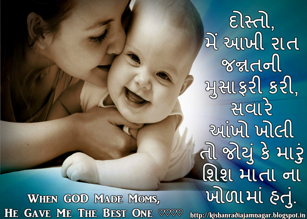 Gujarati Quotes On Mothers Day Gujarati Suvichargujarati Quotes