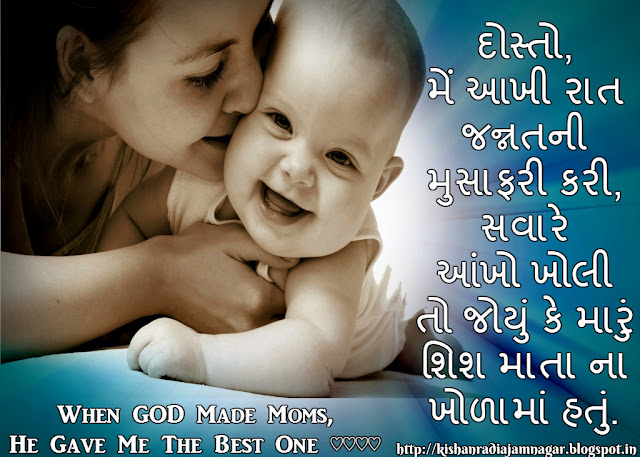 Gujarati Quotes On Mother's Day