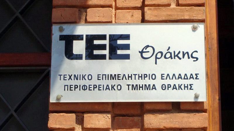 Νέα Διοικούσα Επιτροπή στο ΤΕΕ Θράκης