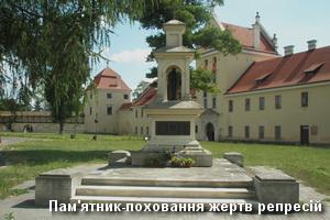 Пам'ятна могила замучених в Жовкві