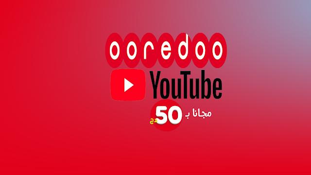 أوريدو تطلق عرض يوتيوب مجاني وغير محدود بـ50 دج فقط !