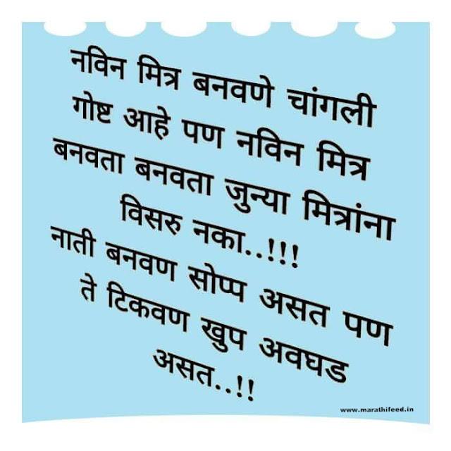 मराठी स्टेटस मैत्री भाग २ - Marathi Status Friendship