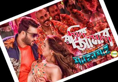 Roshik Amaar Song Lyrics-Shahenshah Movie Image